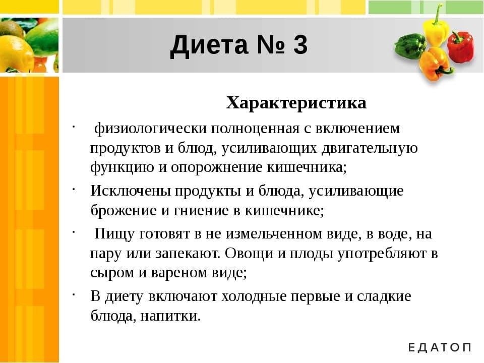 Диета № 3 при запорах: что можно и что нельзя | микролакс®