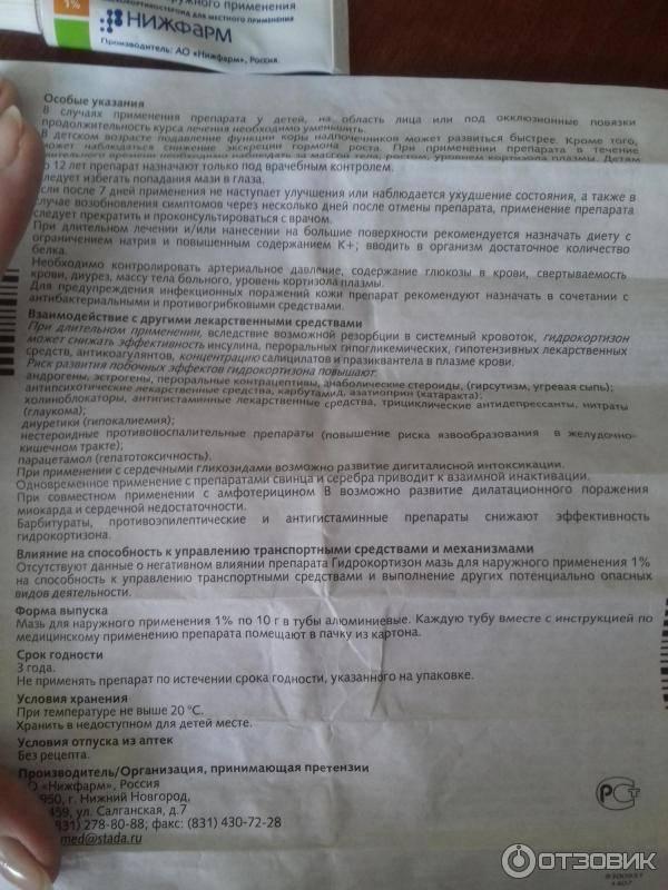Глазные мази при лечении конъюнктивита у детей - энциклопедия ochkov.net