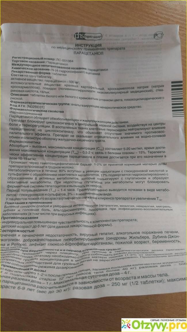 Парацетамол детям в таблетках: дозировка, инструкция по применению при температуре