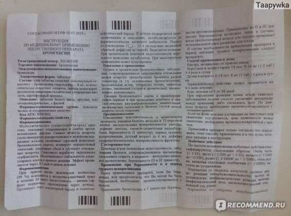 Бромгексин-акрихин сироп 4 мг/5 мл флакон 100 мл