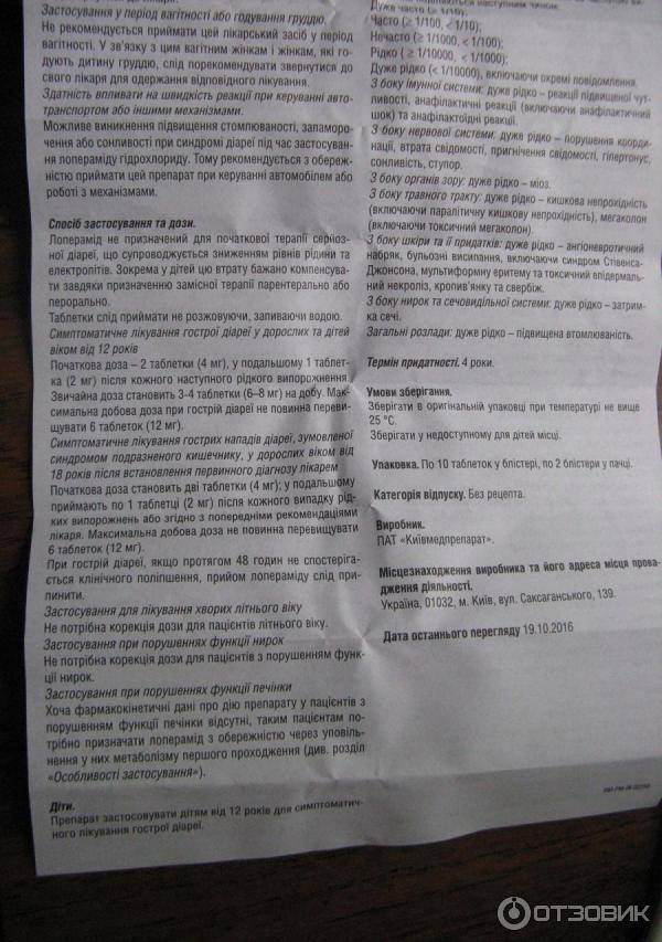 Лоперамид в новосибирске - инструкция по применению, описание, отзывы пациентов и врачей, аналоги