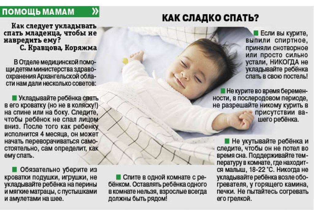 Как научить ребенка засыпать самостоятельно: методы, рекомендации