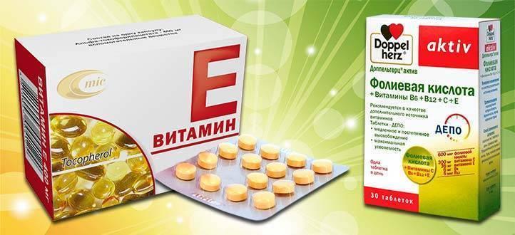 Витамин е для зачатия | прием фолиевой кислоты и эко