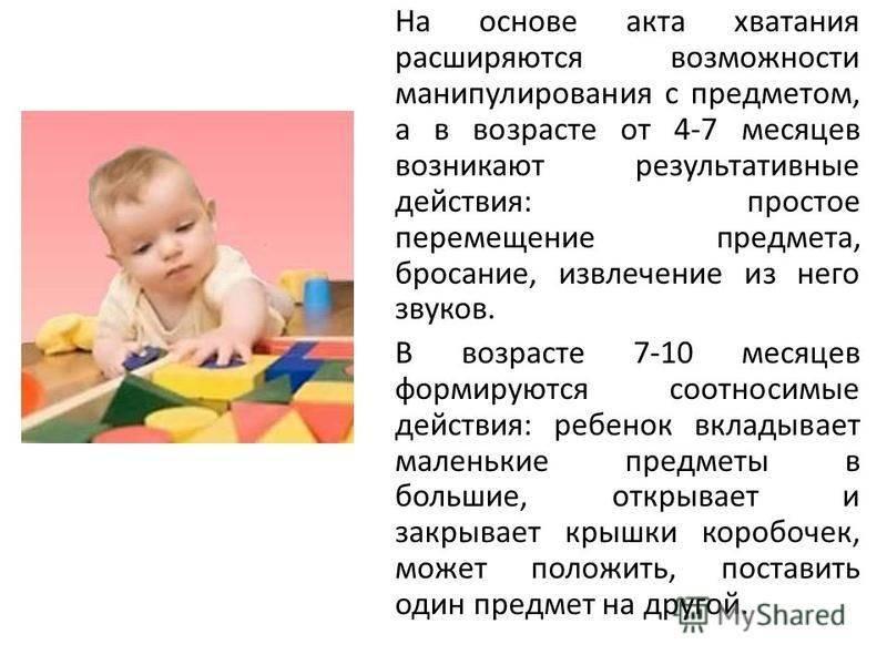 Психомоторное развитие от рождения до года. нормы развития