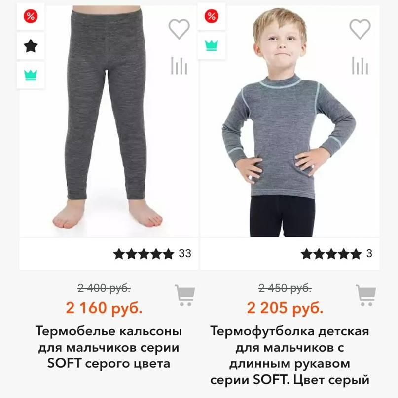 Термобелье для детей – как выбрать и как носить термобелье детям?