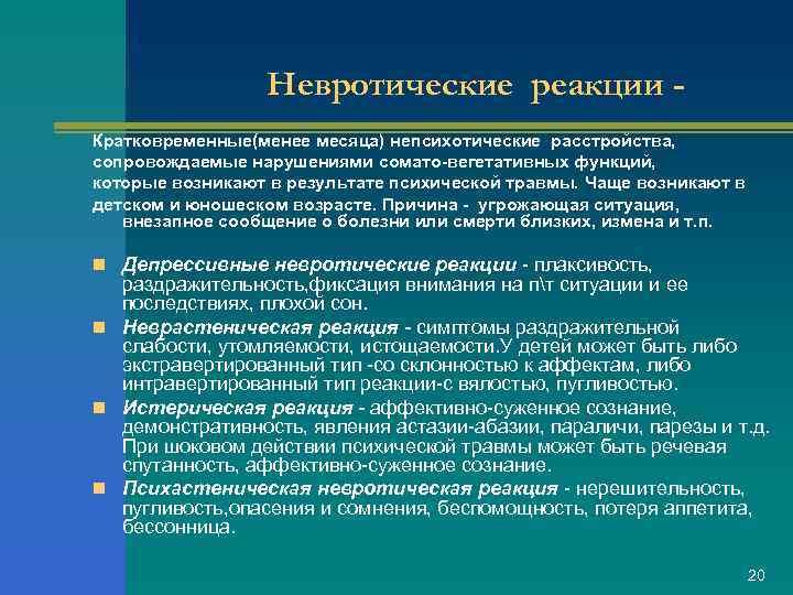 Неврозы у детей и подростков - лечение в челябинске и екатеринбурге
