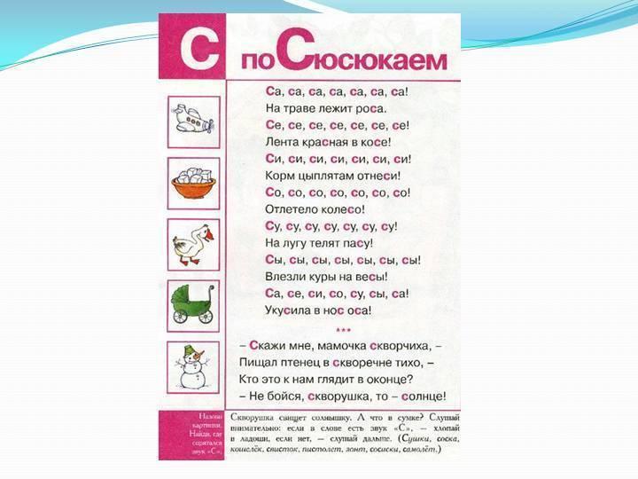 Как научить ребенка произносить букву р