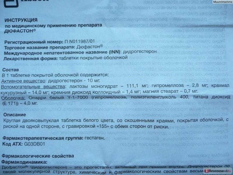 Дюфастон при планировании беременности: показания, дозировка, отмена | центр репродукции и планирования семьи в москве