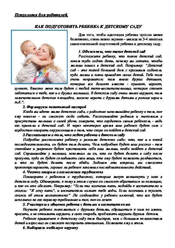 Подготовка детей к садику как приучить как помочь адаптироваться ребенку к детскому саду