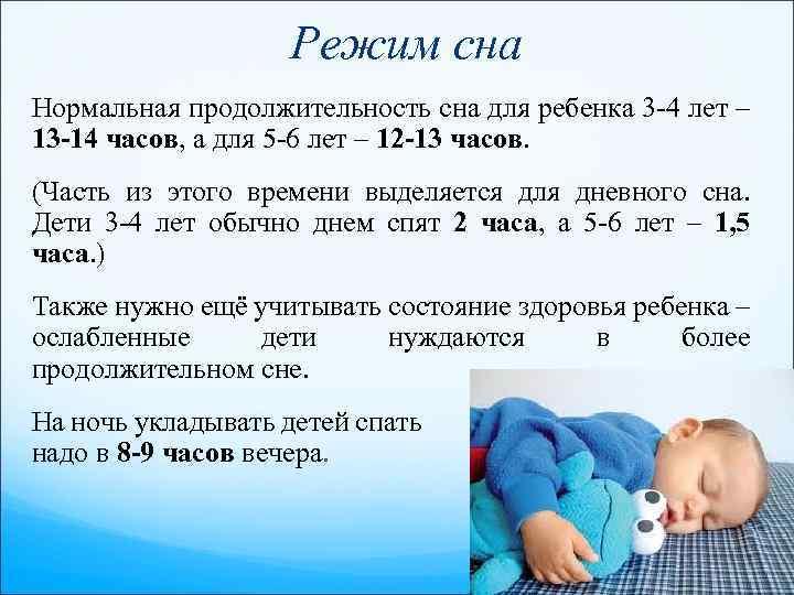 Сколько спит ребенок в 7 месяцев