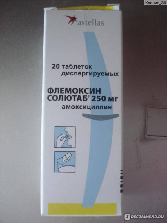 Флемоксин солютаб в волгограде - инструкция по применению, описание, отзывы пациентов и врачей, аналоги