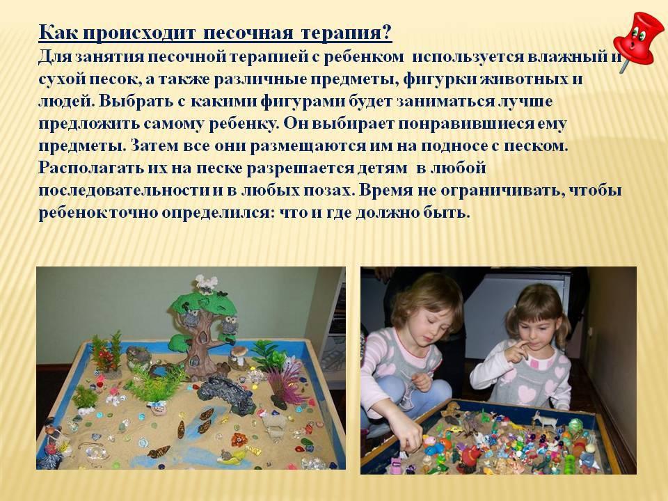 Виды терапии для развития детей — песочная