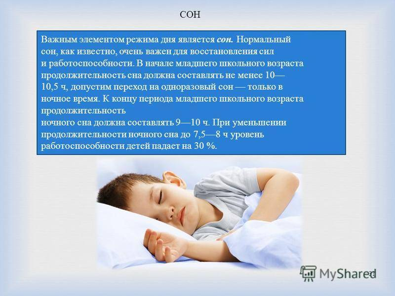 Лайфхаки как уложить ребенка спать за 5 минут без слез, истерик, капризов, укачивания на всю ночь. советы комаровского