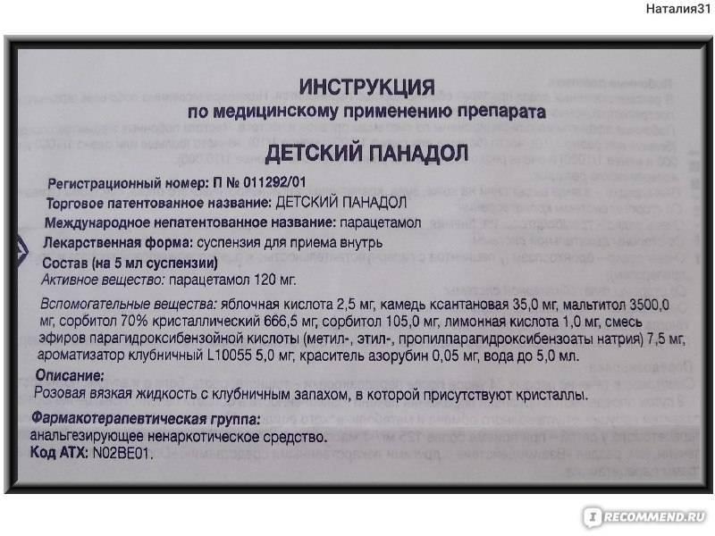 Панадол детский суспензия 120мг/5мл 100мл инструкция по применению