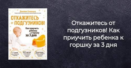 Как приучить ребенка к горшку в 1-2 года: за 7 дней по Комаровскому (видео)