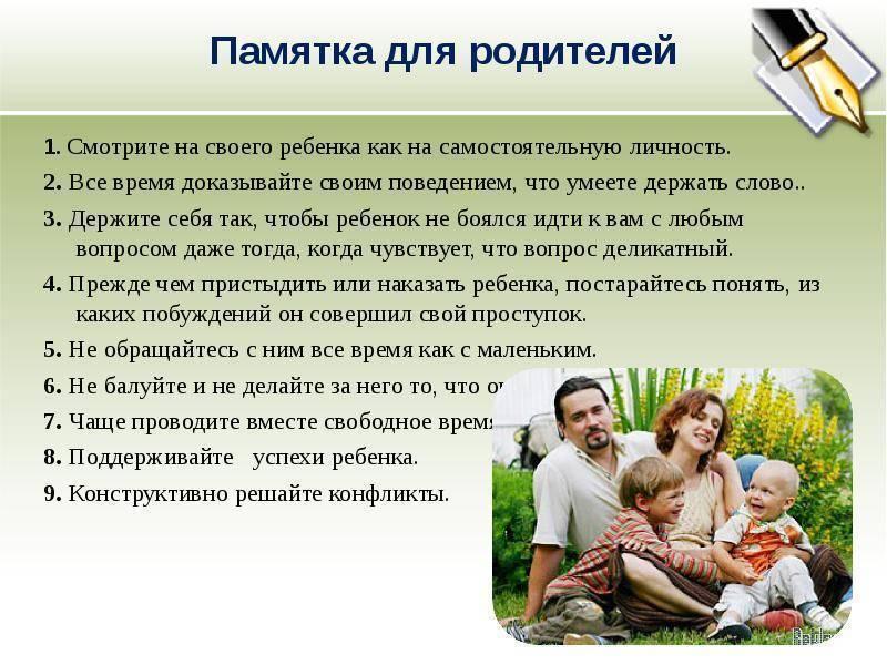 Родительское собрание «стили семейного воспитания»
