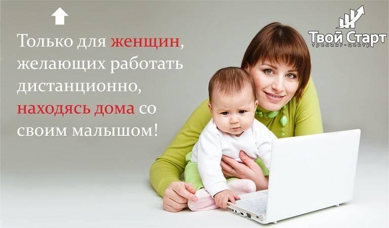 Как заработать деньги сидя дома с ребенком в декрете: работа, подработка, бизнес-идеи для молодых мам