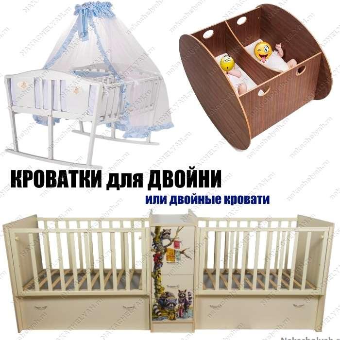 Кроватки для двойни новорожденных: как выбрать