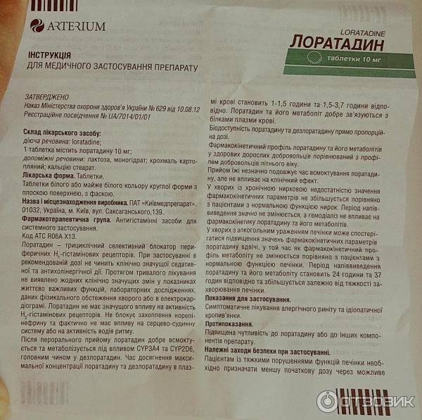 Лоратадин таблетки 10 мг 30 шт.   (озон ооо) - купить в аптеке по цене 81 руб., инструкция по применению, описание, аналоги
