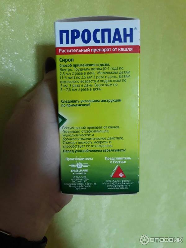 Проспан сироп флакон 100 мл