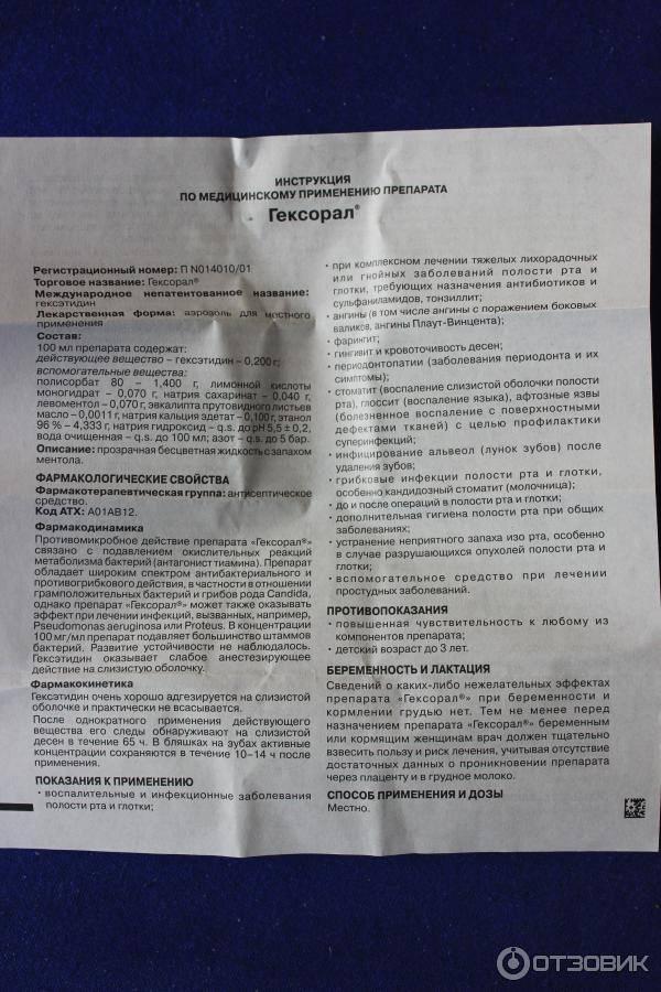 Гексорал семейный аэрозоль для местного применения 0,2% 40 мл + насадки 4 шт.   (mcneil [макнил]) - купить в аптеке по цене 444 руб., инструкция по применению, описание