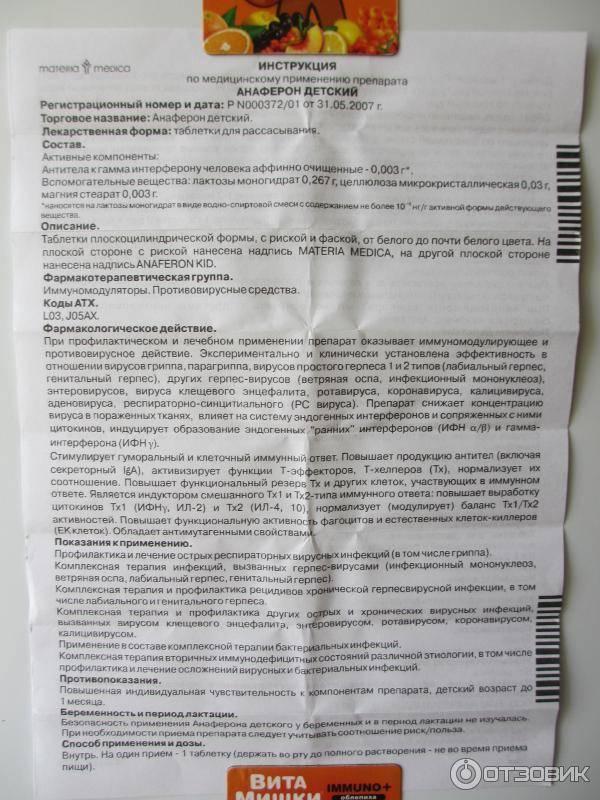 Анаферон детский капли для приема внутрь  25 мл   (materia medica [материа медика холдинг нпф]) - купить в аптеке по цене 277 руб., инструкция по применению, описание