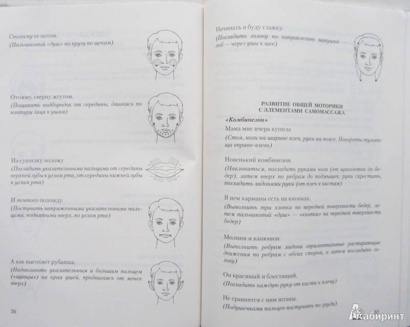 Логопедический массаж, эффективность применения логопедического массажа