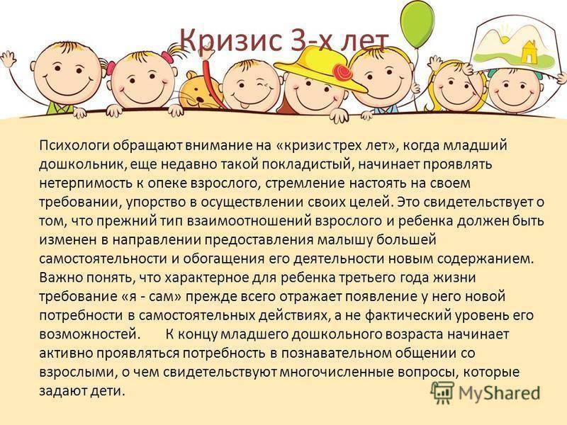 Тема 2. психологические особенности детей раннего возраста (1-3 года)