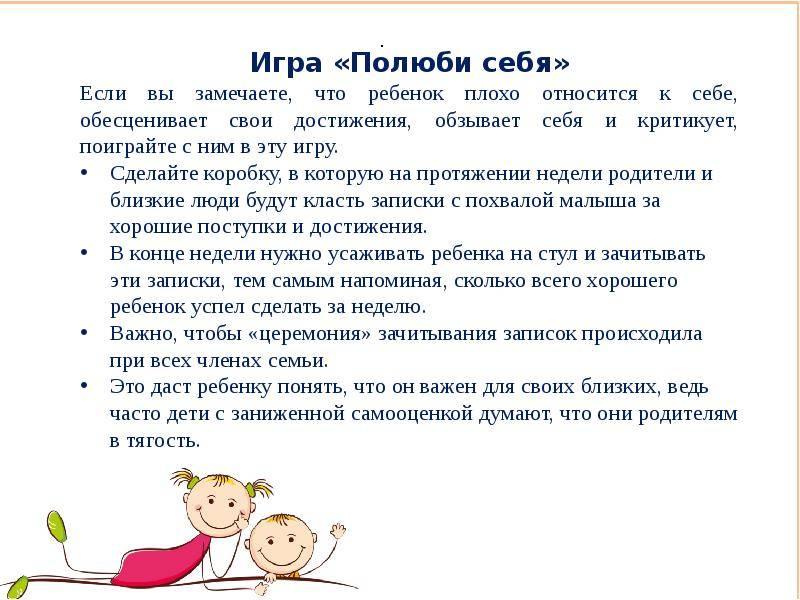 Как ребенку повысить самооценку: рекомендации психологов - psychbook.ru