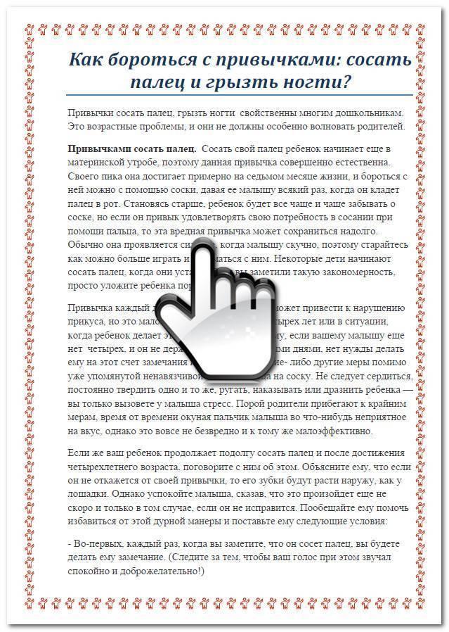 Как отучить ребенка сосать палец: советы родителям