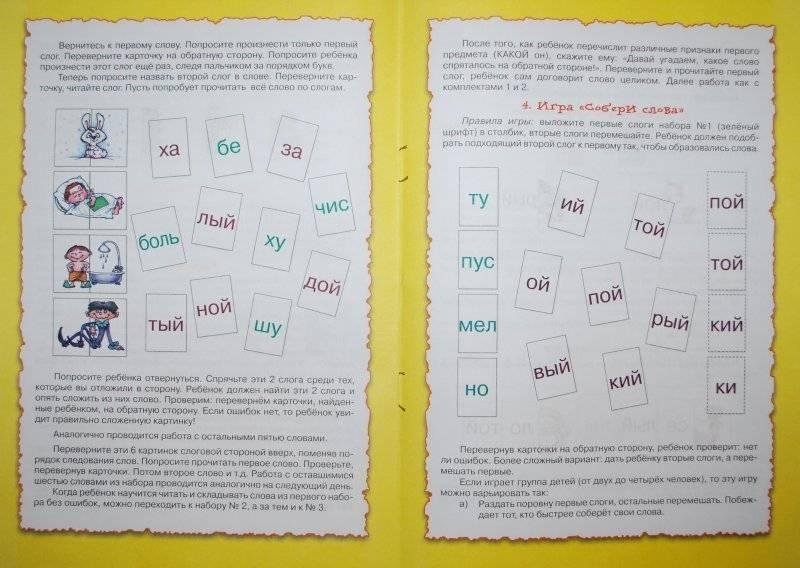 Как научить ребенка читать по слогам? методики обучения чтению по слогам