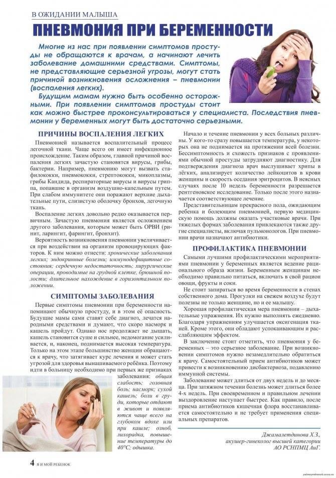 Фарингит при беременности: влияние заболевания на плод, лечение на разных сроках