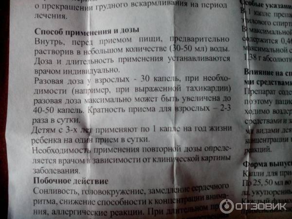 Бромкамфора: инструкция по применению для прекращения лактации