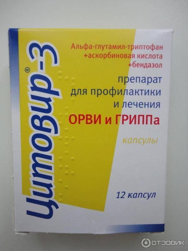 Детское эффективное противовирусное средство для детей