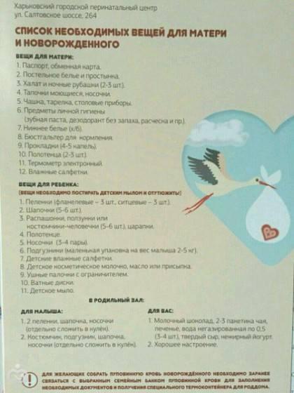 Список вещей для новорожденных - перечень необходимых детских вещей в роддоме и аптечке