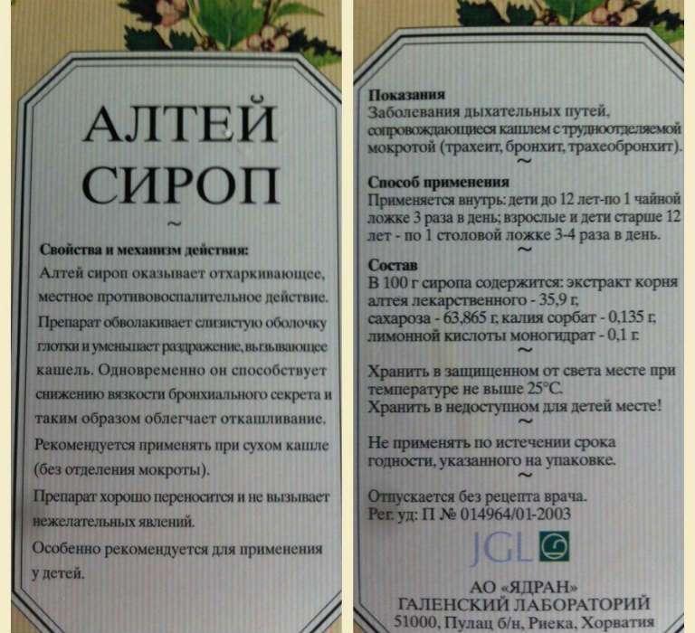 Микстура от кашля для детей сухая в пензе - инструкция по применению, описание, отзывы пациентов и врачей, аналоги