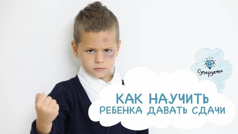 Как научить ребёнка постоять за себя в детском саду и не только