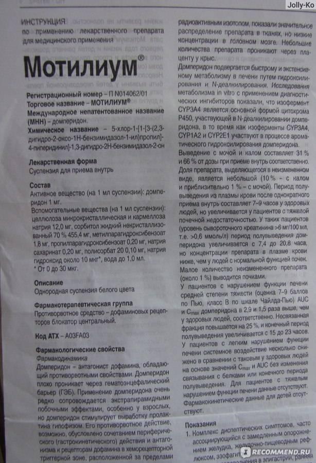 Мотилиум в ярославле - инструкция по применению, описание, отзывы пациентов и врачей, аналоги