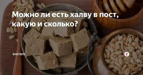 Можно ли халву беременным — life-sup.ru