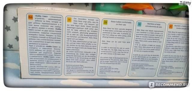 Ортопедическая подушка для новорожденных: как сшить своими руками, выкройка
