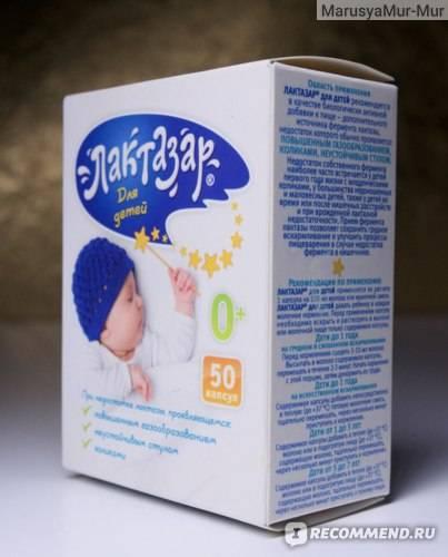 Лактазар для детей  аналоги - medcentre24.ru - справочник лекарств, отзывы о клиниках и врачах, запись на прием онлайн