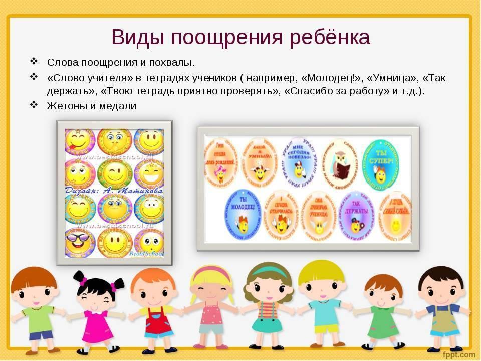 Поощрение детей: популярные методы, эффективные способы и современные формы