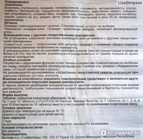 Инструкция по медицинскому применению ликопид® 1 мг таблетки