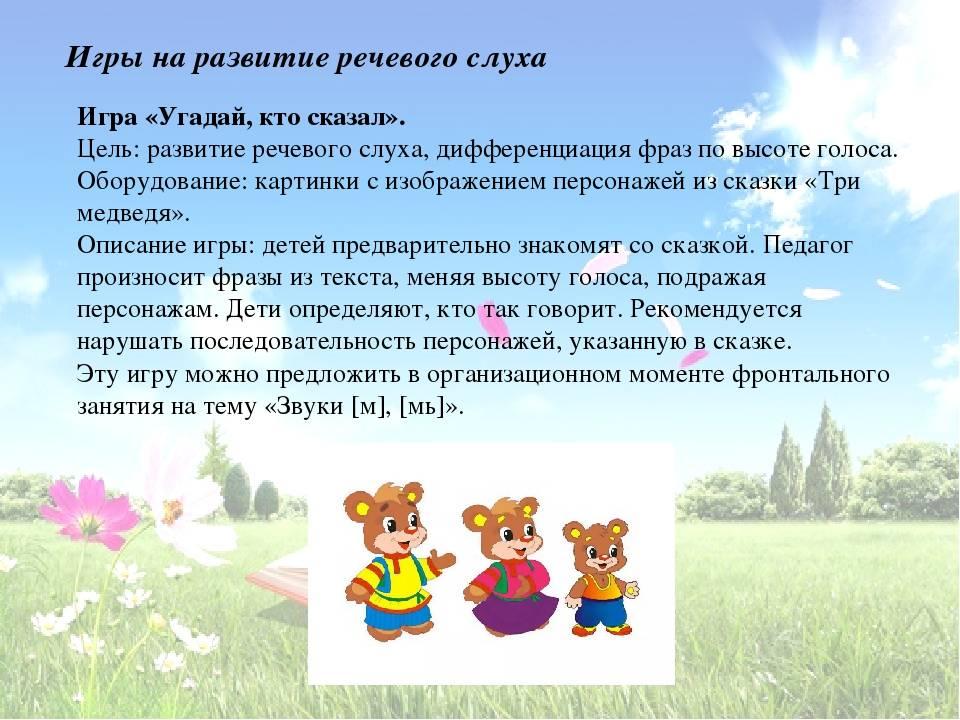 Развитие речи детей 4-5 лет: проблемы, задания и исправление