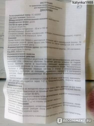 ➤ диазолин 50 мг инструкция по применению - лекарственный препарат производства ао «авва рус»