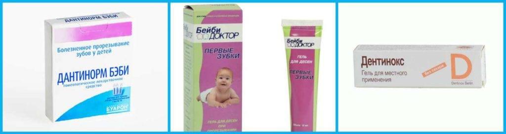 Детям для прорезывания зубов какое средство лучше