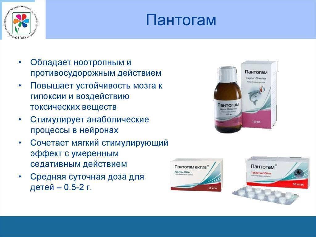 Пантогам в санкт-петербурге - инструкция по применению, описание, отзывы пациентов и врачей, аналоги