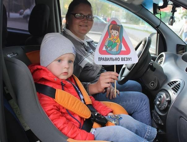 Перевозка детей в автомобиле в 2021 году