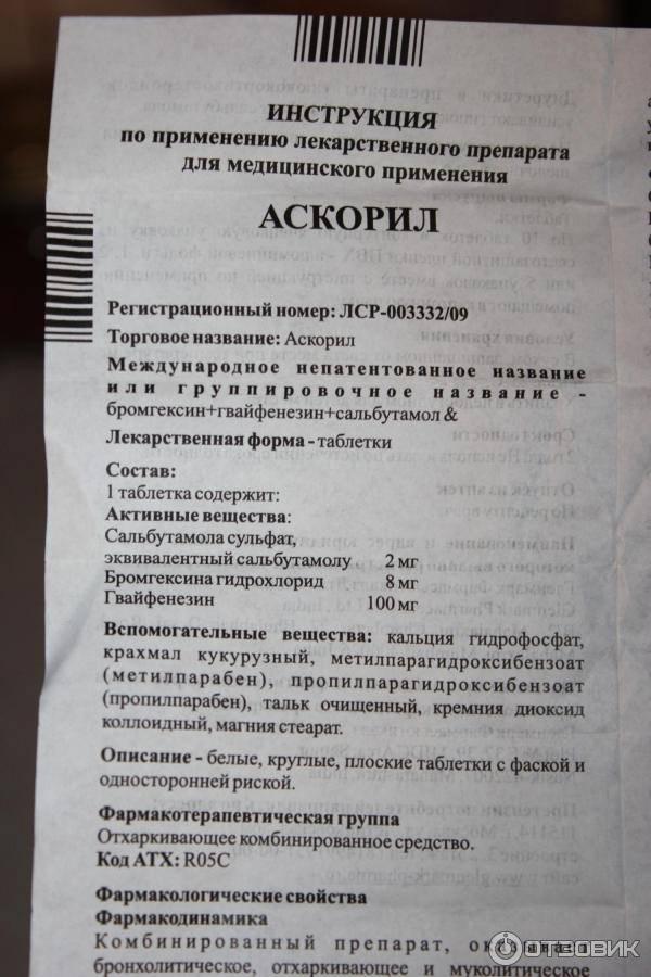 Аскорил экспекторант