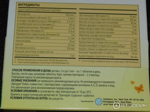 Витамины витрум: инструкция по применению, цена и отзывы. состав поливитаминов - medside.ru